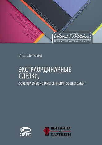 Ирина Шиткина, Экстраординарные сделки, совершаемые хозяйственными обществами