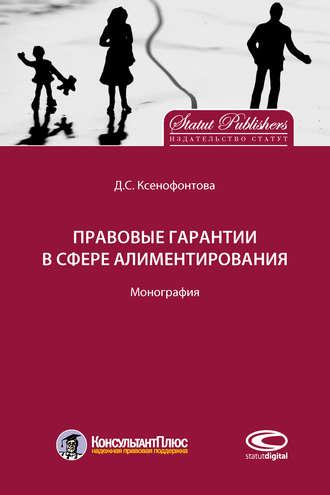 Дарья Ксенофонтова, Правовые гарантии в сфере алиментирования