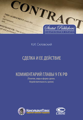 Константин Скловский, Сделка и ее действие. Комментарий главы 9 ГК РФ (Понятие, виды и форма сделок. Недействительность сделок)