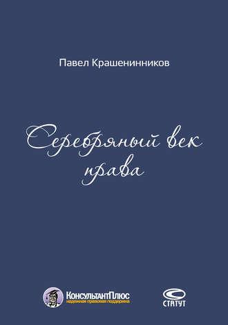 Павел Крашенинников, Серебряный век права