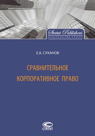Евгений Суханов, Сравнительное корпоративное право