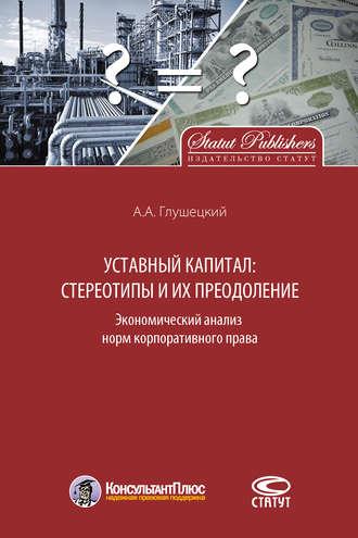 Андрей Глушецкий, Уставный капитал: стереотипы и их преодоление