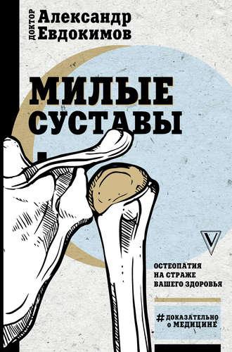 Александр Евдокимов, Милые суставы. Остеопатия на страже вашего здоровья