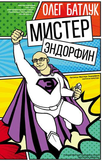 Олег Батлук, Мистер Эндорфин