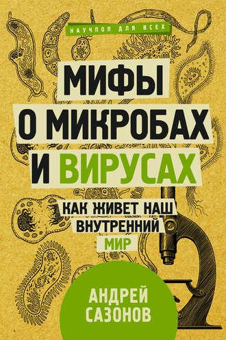 Андрей Сазонов, Мифы о микробах и вирусах. Как живет наш внутренний мир