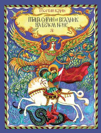 Георгий Юдин, Птица Сирин и всадник на белом коне
