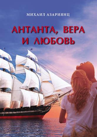 Михаил Азариянц, Антанта, Вера и Любовь