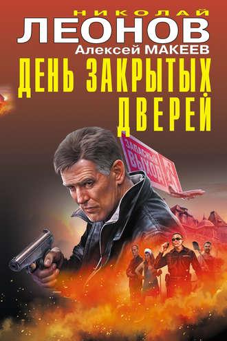 Николай Леонов, Алексей Макеев, День закрытых дверей