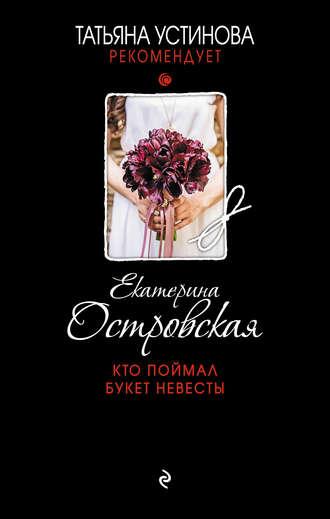 Екатерина Островская, Кто поймал букет невесты