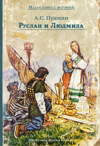 Александр Пушкин, Руслан и Людмила