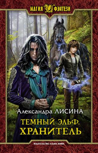 Александра Лисина, Темный эльф. Хранитель