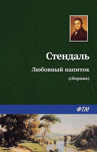 Стендаль (Мари-Анри Бейль), Любовный напиток (сборник)