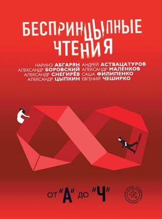 Андрей Аствацатуров, Наринэ Абгарян, БеспринцЫпные чтения. От «А» до «Ч»