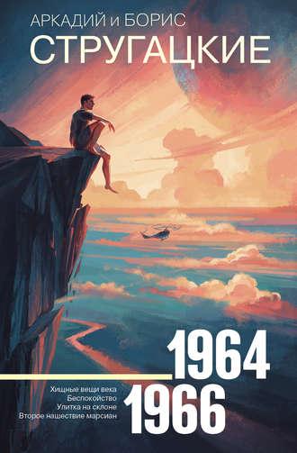 Аркадий и Борис Стругацкие, Собрание сочинений. Том 4. 1964–1966