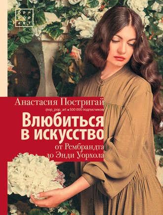 Анастасия Постригай, Влюбиться в искусство: от Рембрандта до Энди Уорхола