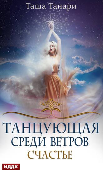 Таша Танари, Танцующая среди ветров. Книга 3. Счастье