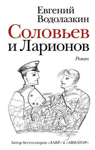Евгений Водолазкин, Соловьев и Ларионов