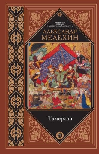 Александр Мелехин, Тамерлан