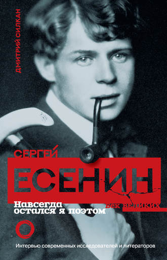 Дмитрий Силкан, Сергей Есенин. Навсегда остался я поэтом