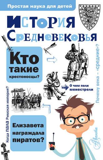 Андрей Косенкин, История Средневековья