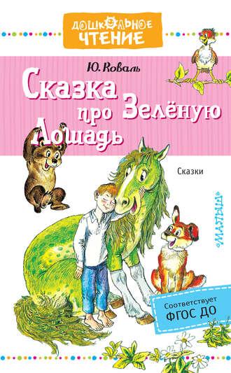 Юрий Коваль, Сказка про Зелёную Лошадь