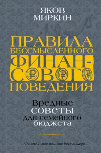 Яков Миркин, Правила бессмысленного финансового поведения