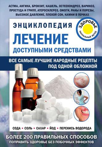 Геннадий Кибардин, Лечение доступными средствами. Энциклопедия