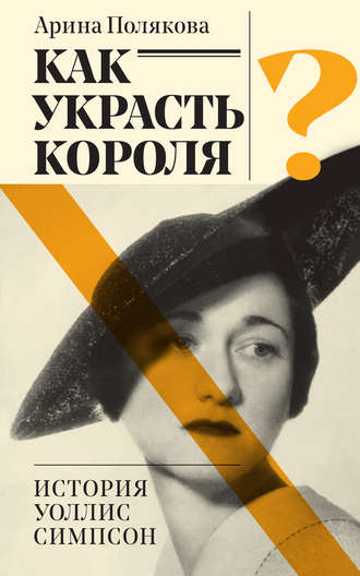 Арина Полякова, Как украсть короля? История Уоллис Симпсон