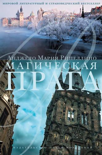 Анжело Рипеллино, Магическая Прага