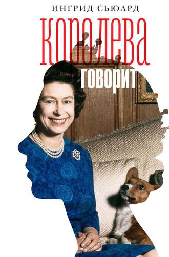 Ингрид Сьюард, Королева говорит