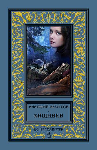 Анатолий Безуглов, Хищники