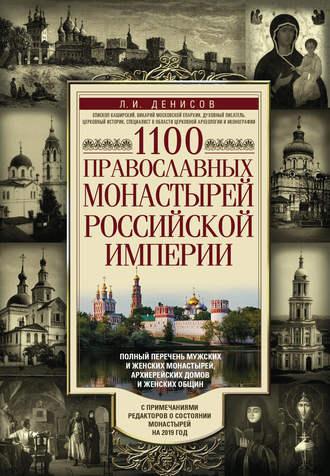 Леонид Денисов, 1100 православных монастырей Российской империи