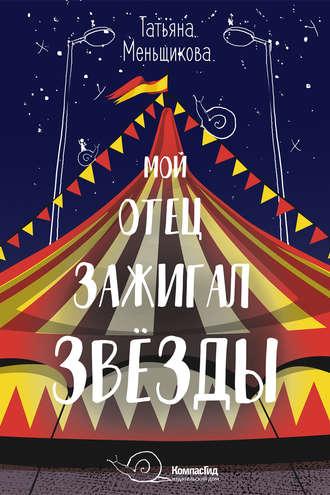 Татьяна Меньщикова, Мой отец зажигал звёзды