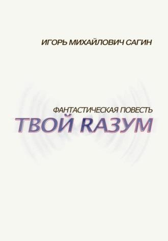Игорь Сагин, Твой Rазум