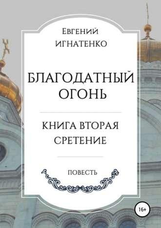 Евгений Игнатенко, Благодатный огонь, книга вторая. «Сретение»