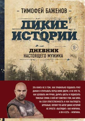 Тимофей Баженов, Дикие истории. Дневник настоящего мужика