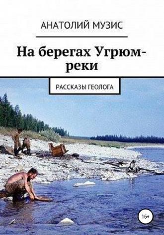 Анатолий Музис, На берегах Угрюм-реки