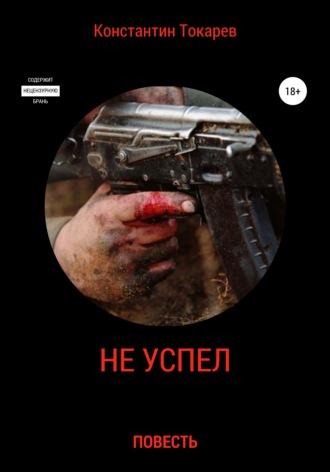 Константин Токарев, Не успел…