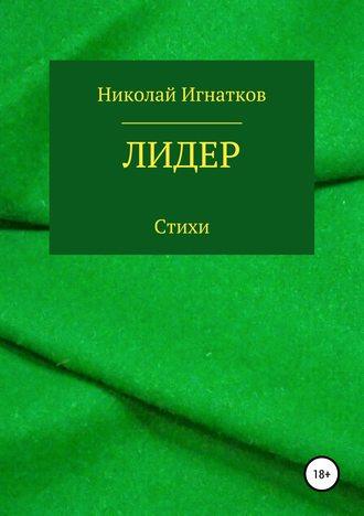 Николай Игнатков, Лидер. Книга стихотворений