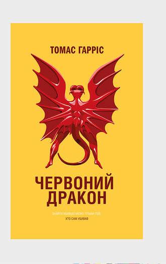 Томас Харрис, Червоний Дракон