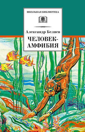 Александр Беляев, Человек-амфибия