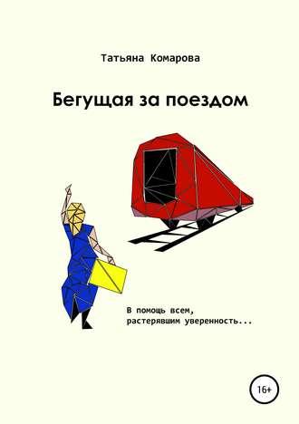 Татьяна Комарова, Бегущая за поездом