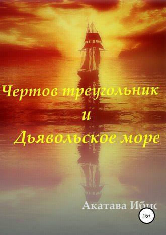 Акатава Ибис, Чертов Треугольник и Дьявольское море