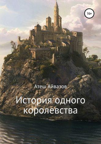 Атеш Айвазов, История одного королевства