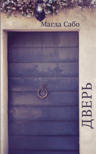 Магда Сабо, Дверь