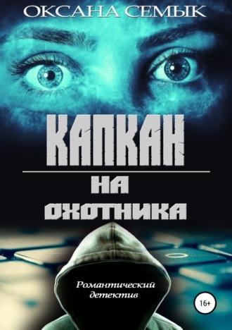 Оксана Семык, Капкан на охотника