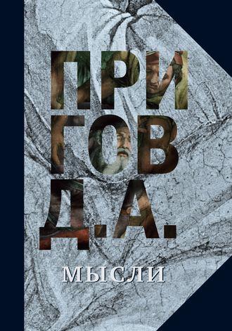Дмитрий Пригов, Мысли