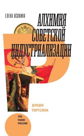 Елена Осокина, Алхимия советской индустриализации. Время Торгсина