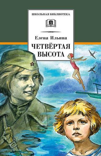 Елена Ильина, Четвертая высота