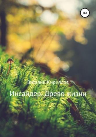 Виталий Кириллов, Инсайдер. Древо Жизни